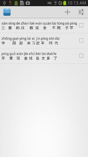 中国語学習ノート