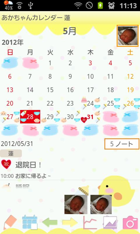 Baby Calendar - screenshot
