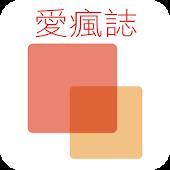 愛瘋誌 - 台灣最受歡迎雜誌型新聞閱讀 App