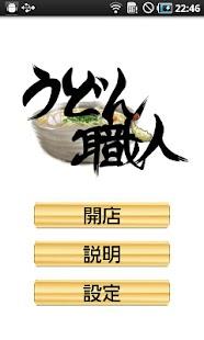 Udon Professional- screenshot thumbnail