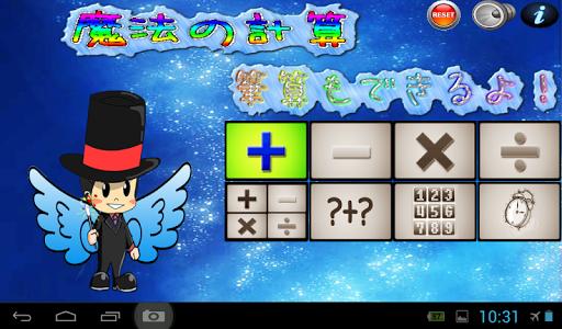 【免費教育App】魔法の計算 筆算もできるよ-APP點子