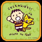 Minna No Tabo Winner  Theme icon