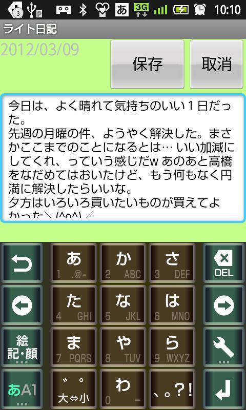 LightDiary free- screenshot