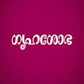 Grihshobha Malayalam icon