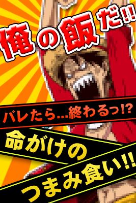 つまみ食いバトル!チェッパーランチ★無料暇つぶしゲーム - screenshot