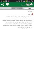 Screenshot of Al Arabiya KSA