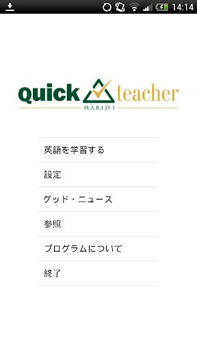 QuickTeacher学習