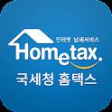 국세청 홈택스 icon