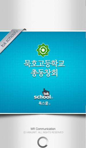 묵호고등학교 총동창회