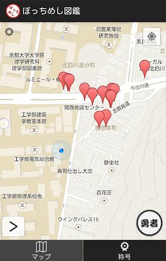 ぼっちめし図鑑