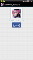 Screenshot of Anachid Muhammad Al Muqit