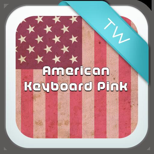 美國粉紅鍵盤 個人化 App LOGO-APP開箱王
