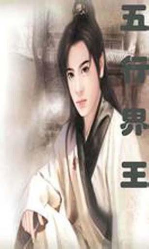 【穿越言情玄幻仙侠】五行界王