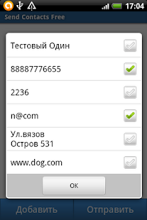 Share Contact- screenshot thumbnail