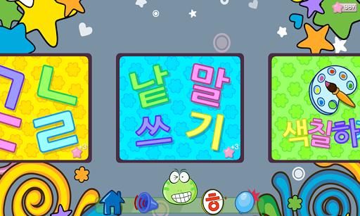 Kids Hangul - Writing