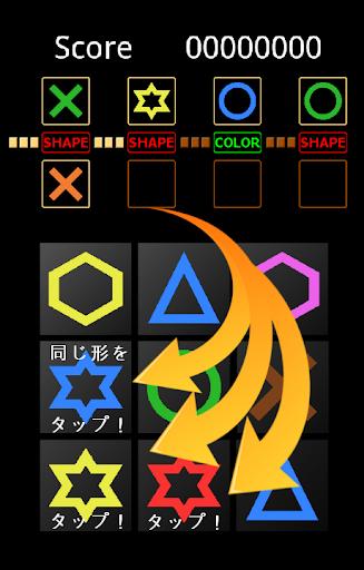 無料休闲Appの形か色をタップせよ! 記事Game