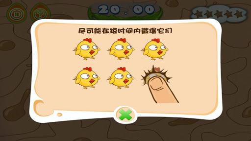 【免費休閒App】戳小鸡-Q版萌宠来袭,虐心大作,处女座 强迫症者慎入-APP點子