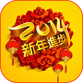 China Happy New Year 2014