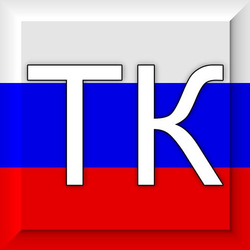 Трудовой кодекс РФ LOGO-APP點子