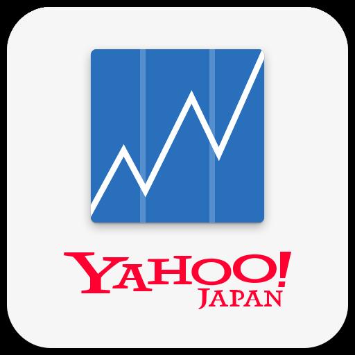 Yahoo!ファイナンス - 株価、為替、FXの無料アプリ!