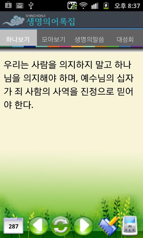 생명의어록집- screenshot