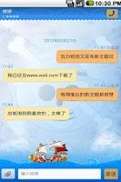 Screenshot of 瓦力短信主题海贼王