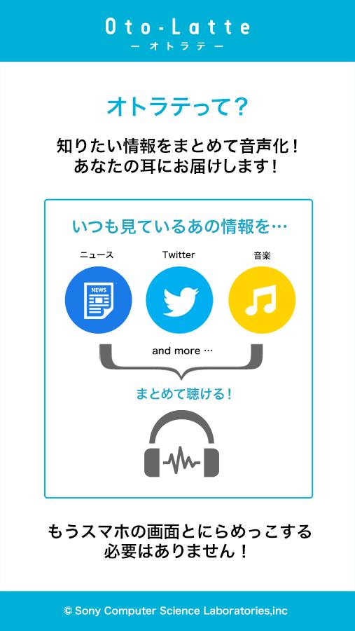 読まなくていいニュースアプリ オトラテ/音声読み上げラジオ - screenshot