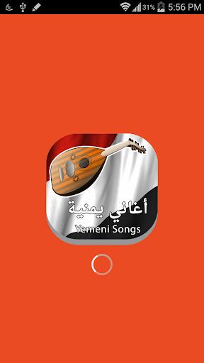 اغاني يمنية