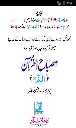 Misbah-ul-Quran Parah 21-30
