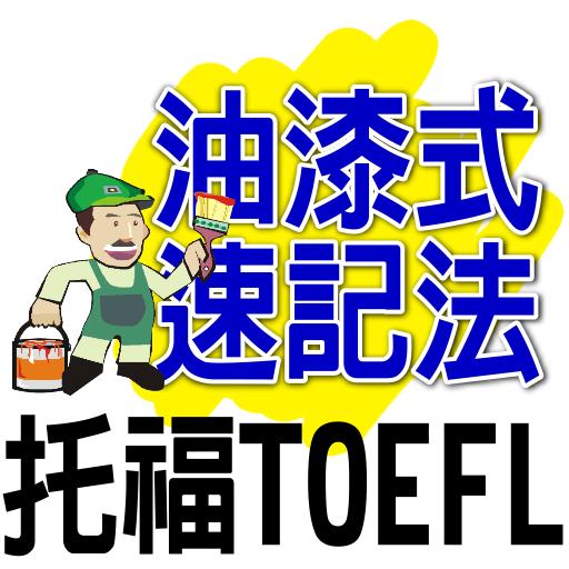 油漆式速記法-托福字彙 LOGO-APP點子