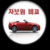 자동차보험비교(차보험비교)