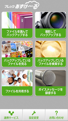 【NTT西日本】フレッツ・あずけ~る