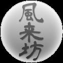 kanjiLiveWallPaper-風来坊- logo