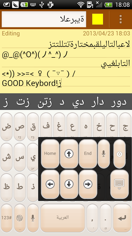Linpus Arabic Keyboard- screenshot