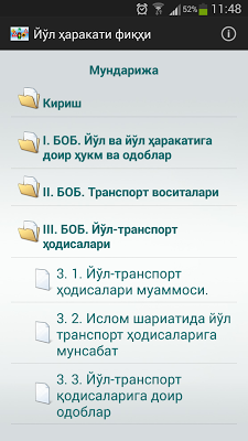 Йўл ҳаракати фиқҳи - screenshot