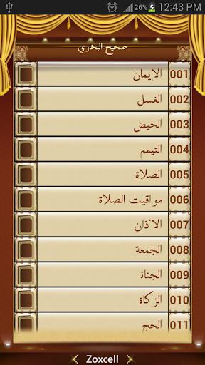 صحيح البخاري حديث عربي