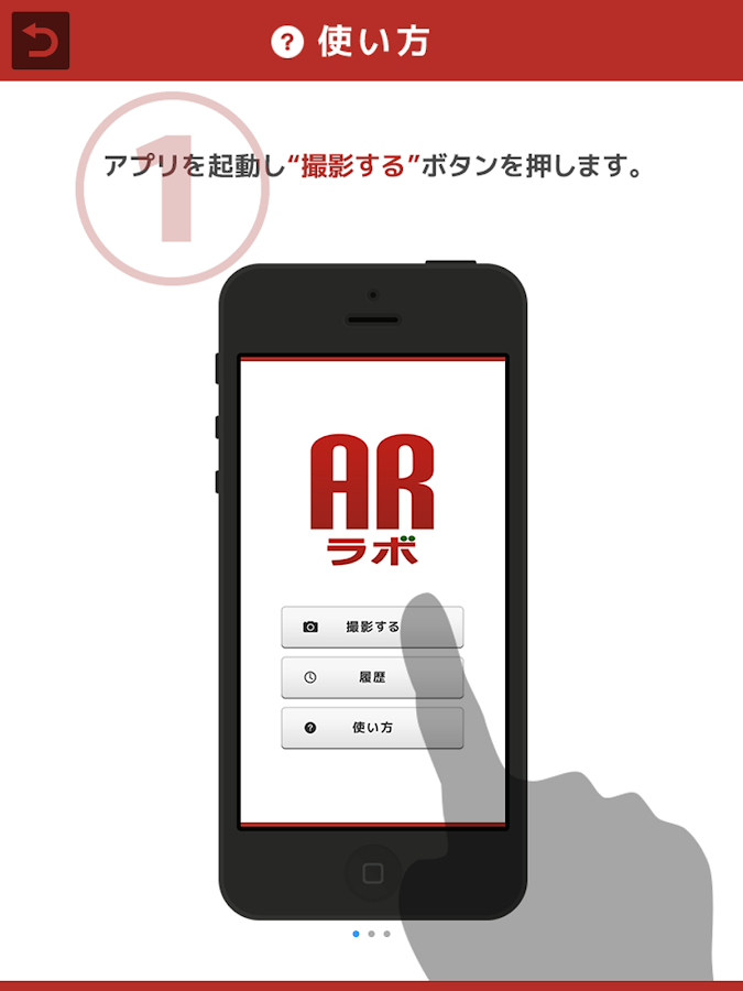 ARラボ- screenshot