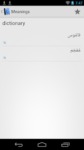 Pocket English Arabic Dict. - screenshot thumbnail