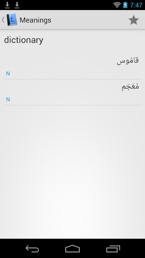 Pocket English Arabic Dict.- screenshot