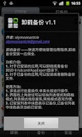Screenshot of 玩转APK