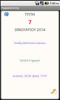 Screenshot of Greek Almanac