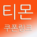 티켓몬스터 티몬 그루폰 쿠팡 쿠폰링크 빠른 접속 쇼핑 icon