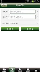 交通票務 - screenshot thumbnail