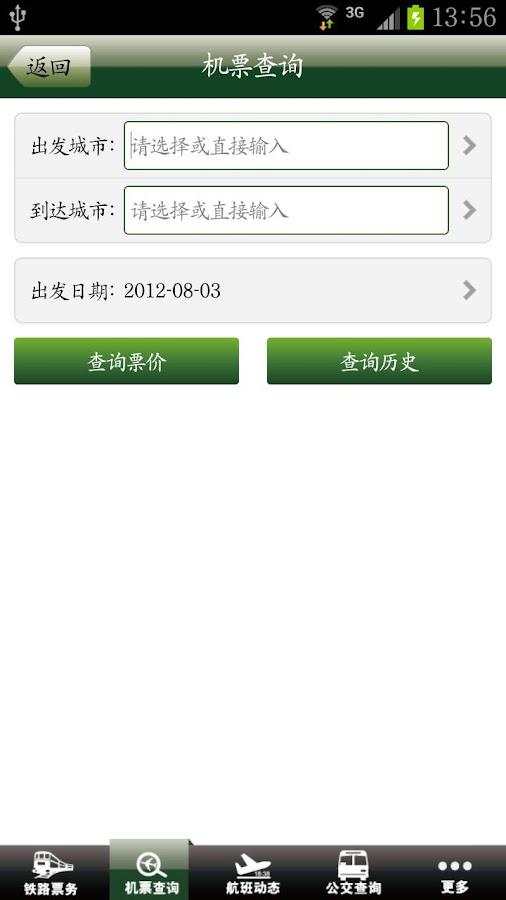 交通票務 - screenshot