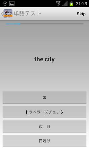 無料教育Appのリアル英語
