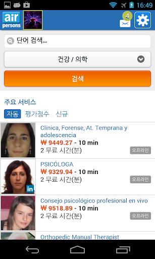 온라인 의사