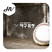 2013 Korean Baseball Widget