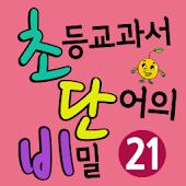 [초단비]초등교과서 단어의 비밀 21