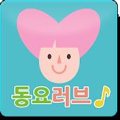 러브 동요(유아어플,인기동요듣기,동화,뽀로로,곰세마리)