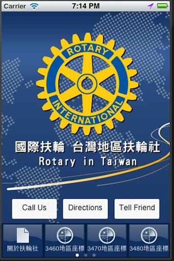 台灣扶輪地圖